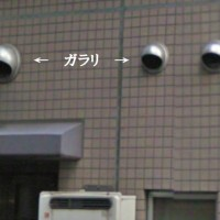 取合(ガラリ:球型)