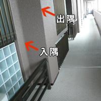 廊下の入隅・出隅